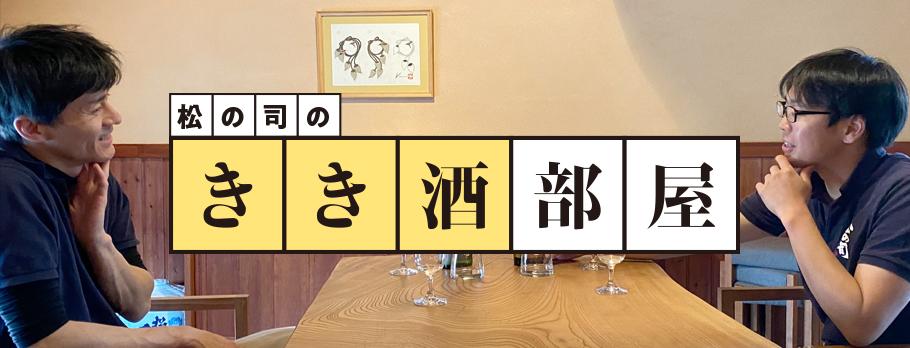 松の司のきき酒部屋